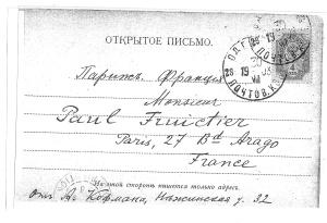 4 - Abram Kofman indirizzo scritto 1903 orizzontale